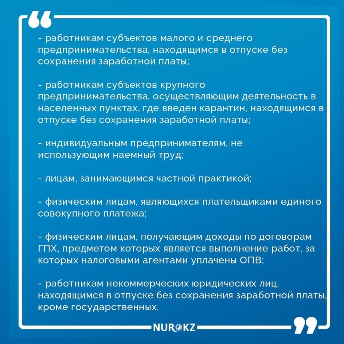 Правила выплаты 42 500 тенге изменились в Казахстане