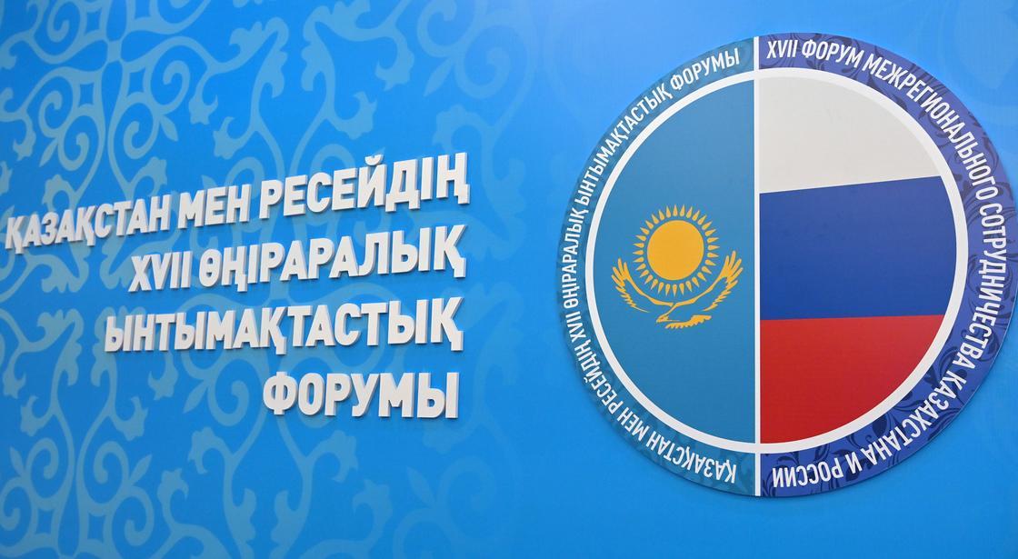 Логотип XVII Форума межрегионального сотрудничества Казахстана и России