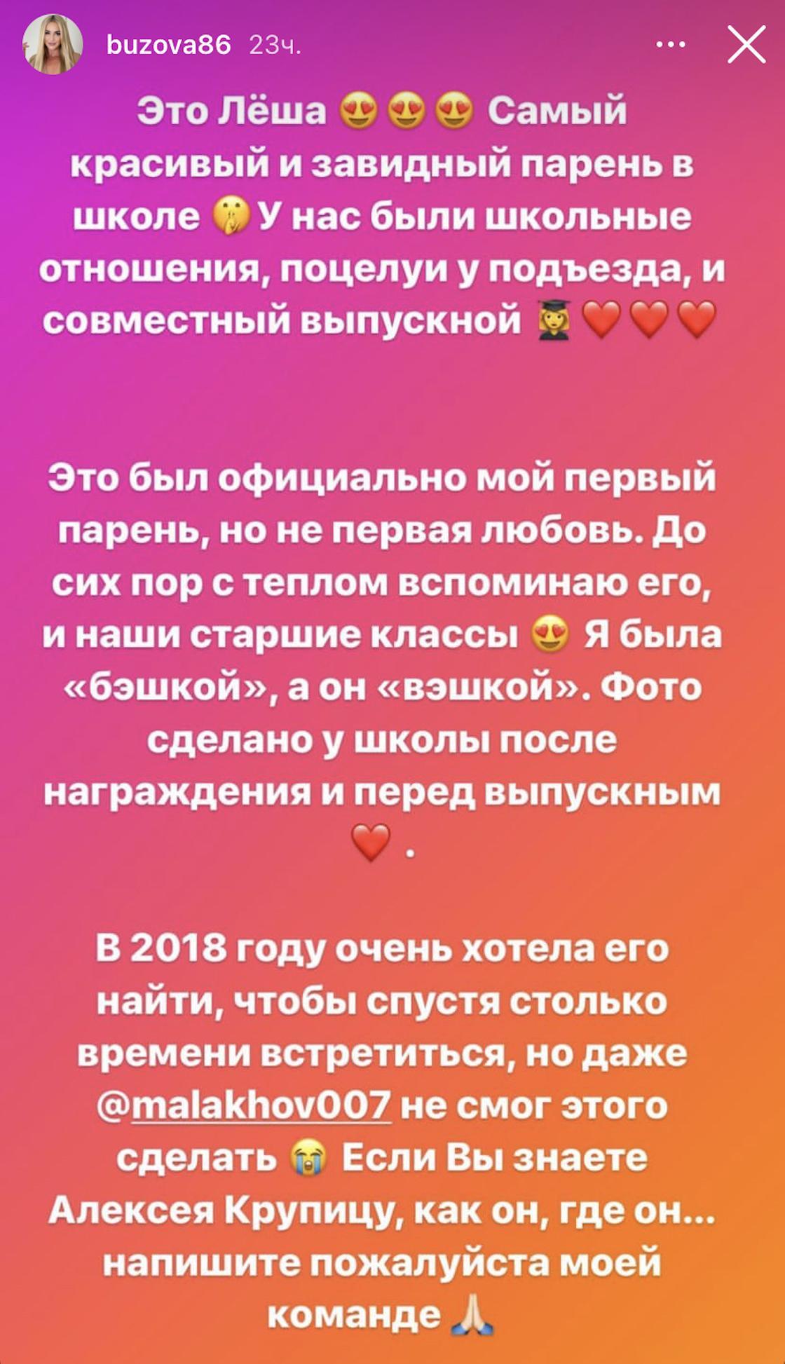 Сторис Ольги Бузовой
