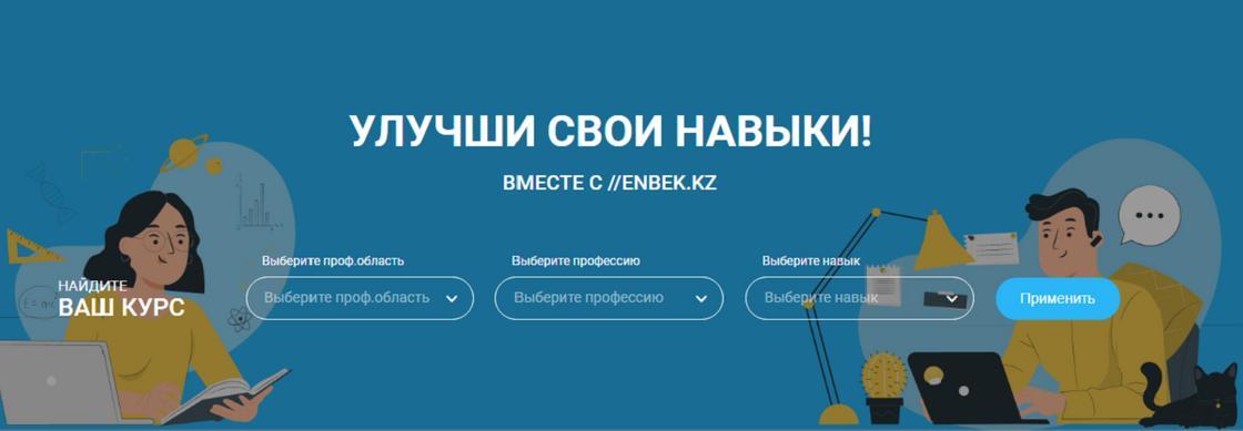Сайт онлайн-обучения