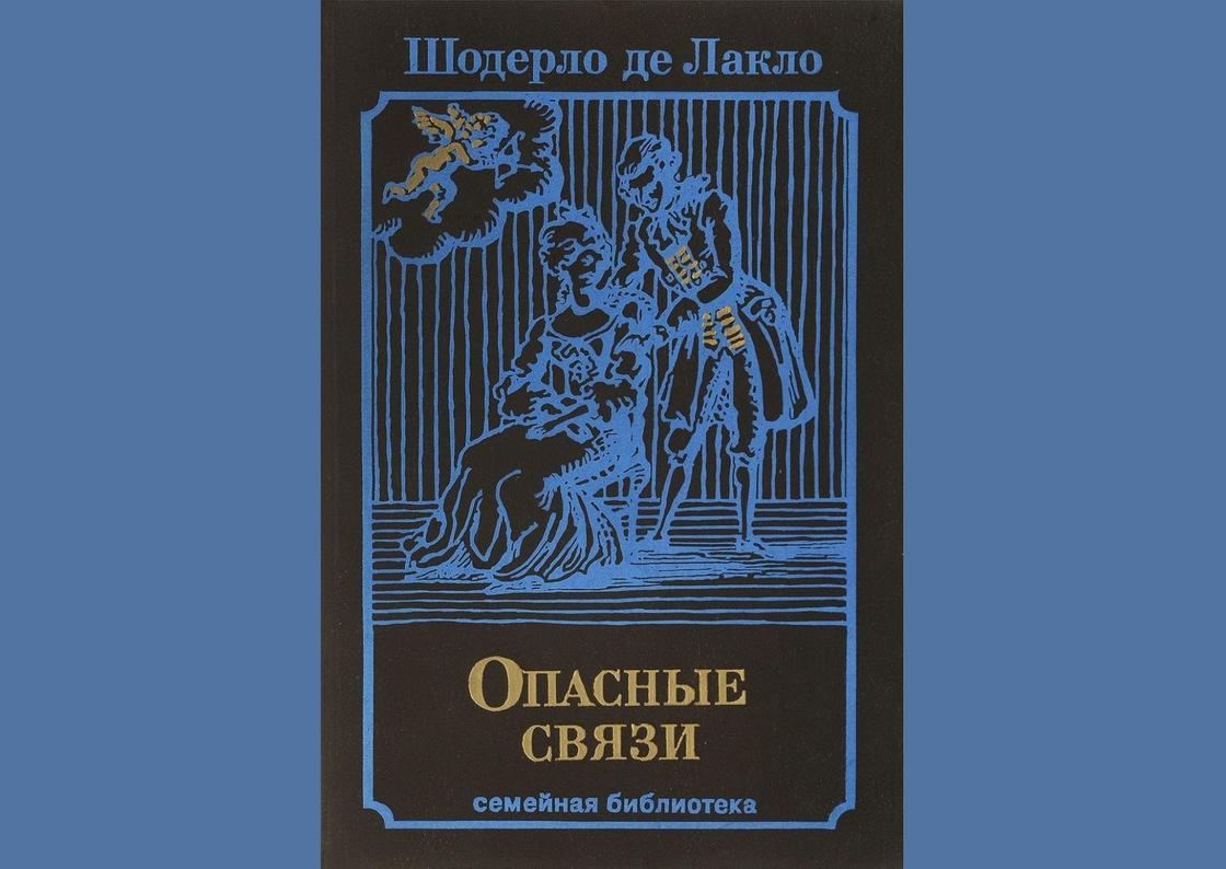 Обложка книги «Опасные связи»