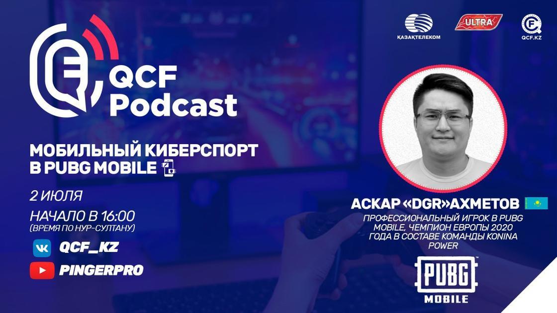Аскар DGR Ахметов: Будущее за мобильным киберспортом