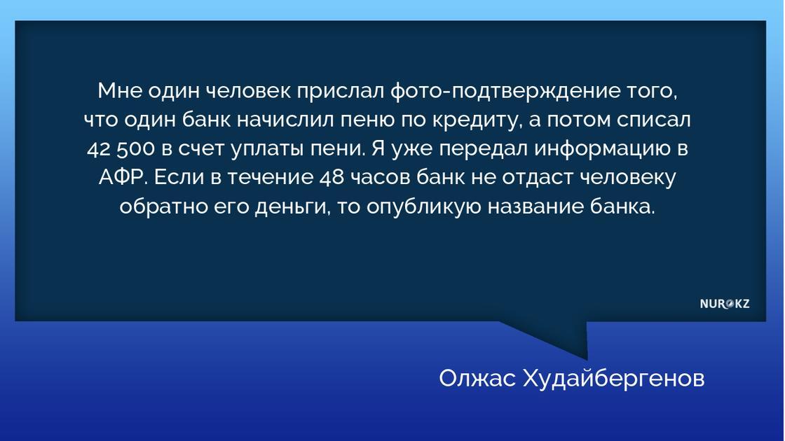 Банк начислил пеню казахстанцу по кредиту, а потом списал 42 500 тенге в счет ее уплаты