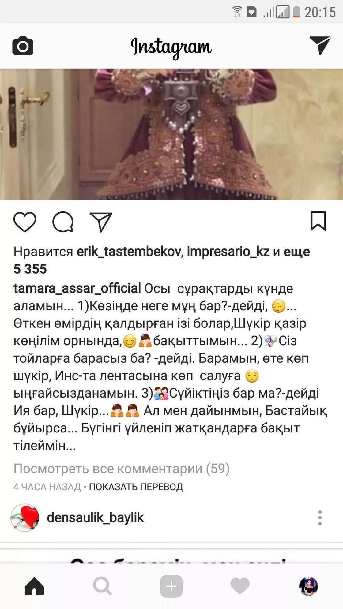 Тамара Асар сүйіктісінің бар екенін мойындады (фото)
