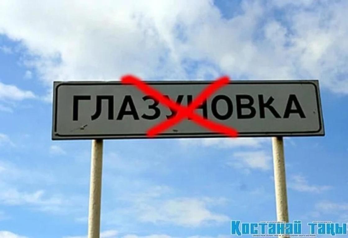 Қостанай облысында орысша жер-су аттары қазақшалана бастады