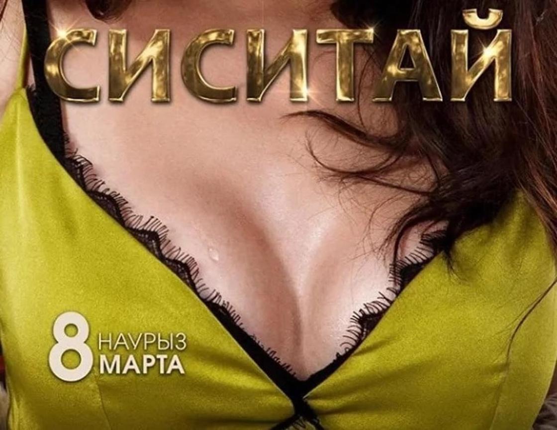 """Постер к фильму Баян Алагузовой """"Сиситай"""". Фото: Instagram"""