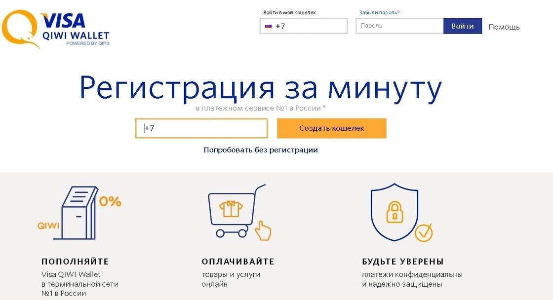 «Киви-кошелек»: регистрация с мобильного