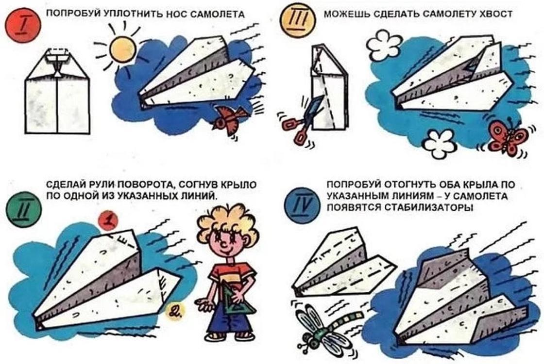 Как сделать самолет из бумаги, который далеко летает