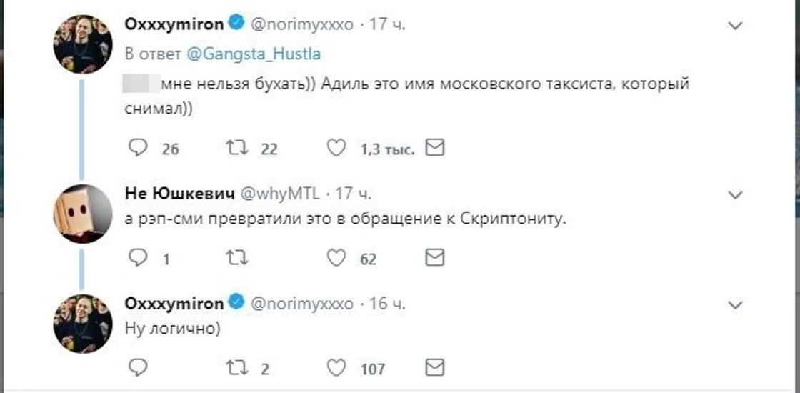 «Казахи вертят русский рэп»: Oxxxymiron расхвалил казахстанских музыкантов (видео)