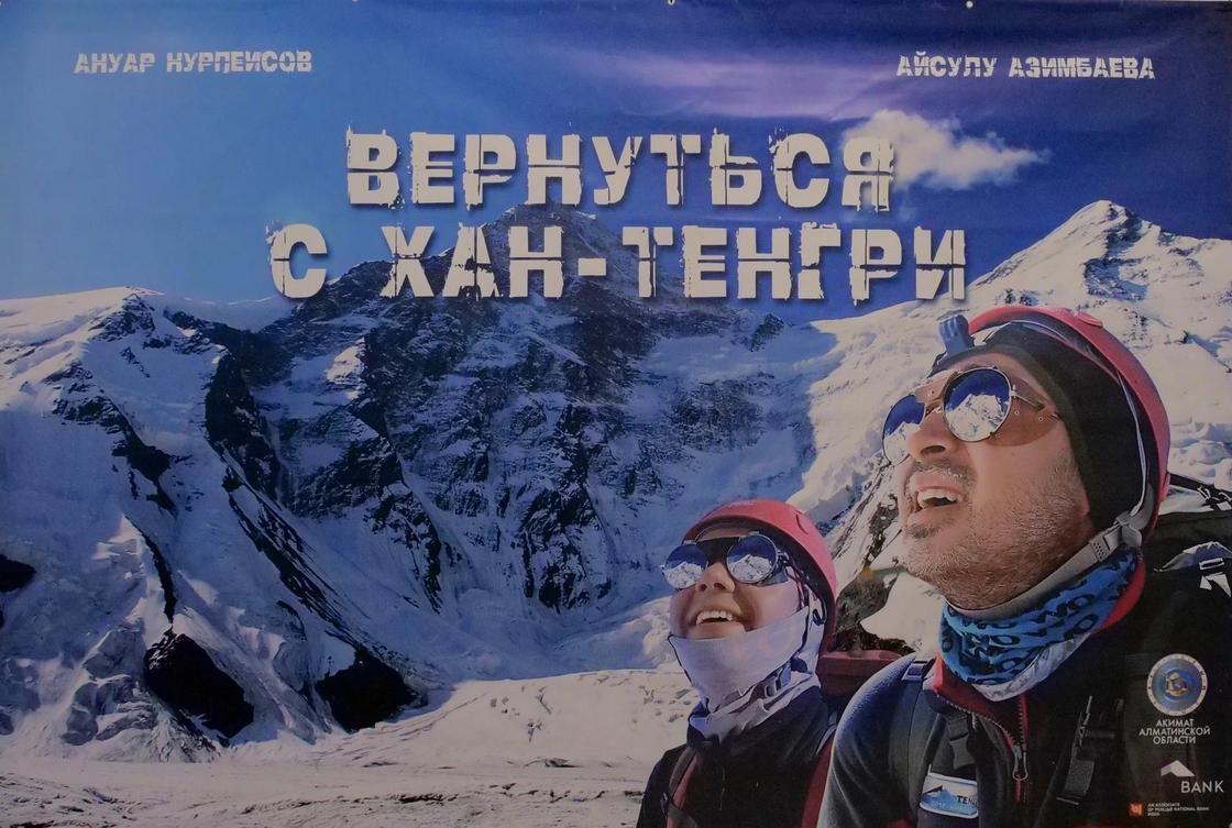 По мотивам первой медиа-экспедиции на Хан-Тенгри презентовали документальный фильм