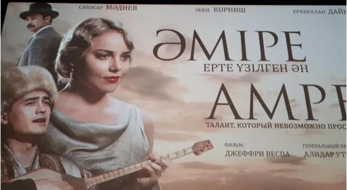 """Фильм """"Амре"""". Фото: NUR.KZ"""