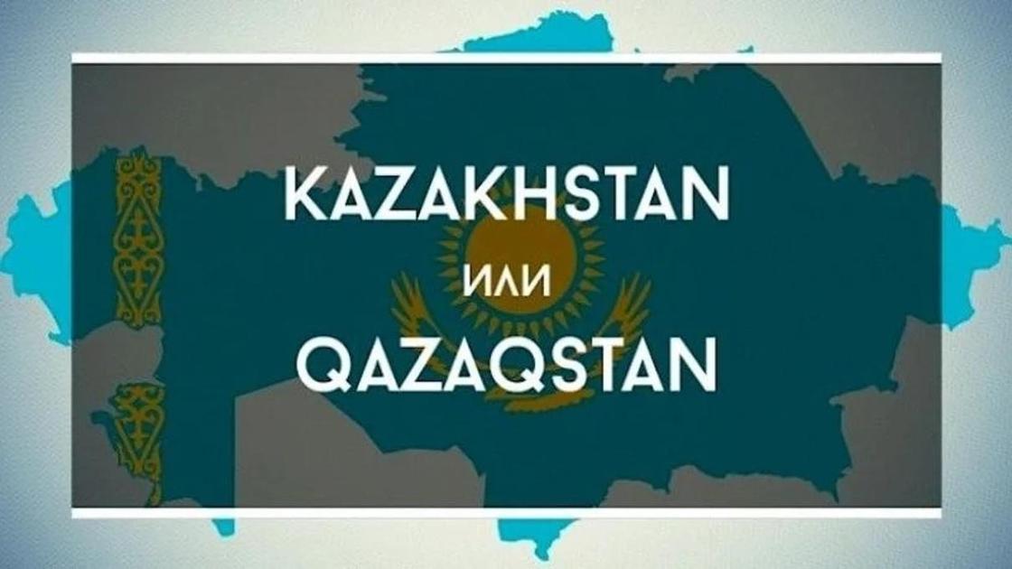 Казахский алфавит: история