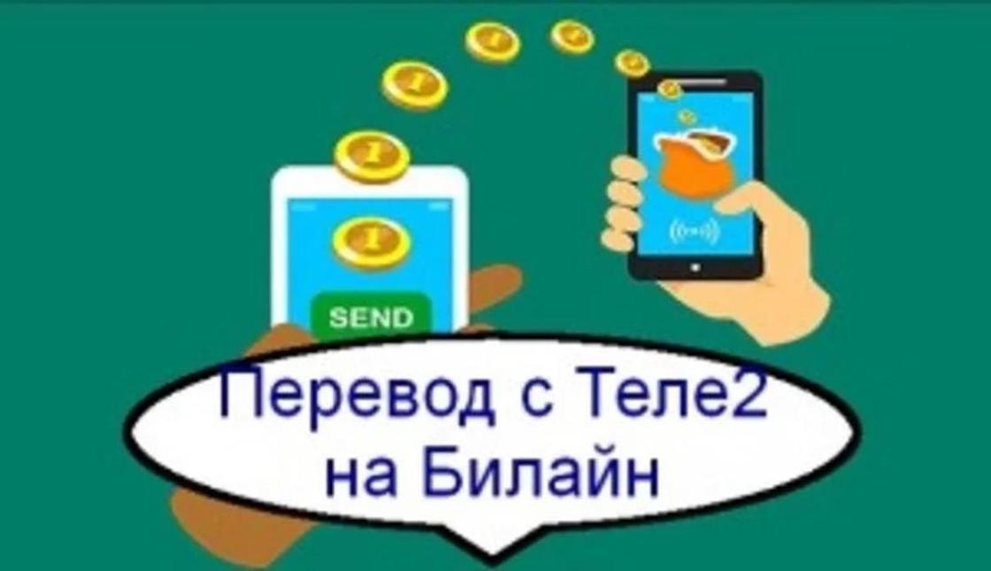 Можно ли перевести деньги с «Теле2» на «Билайн» в Казахстане?