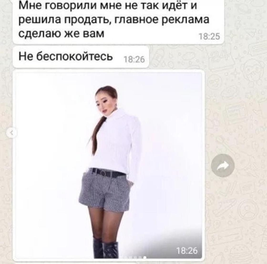 Елшін Жанерке