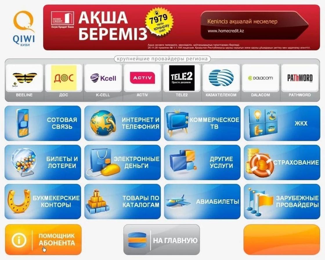 Как пополнить QIWI-кошелек с телефона в Казахстане