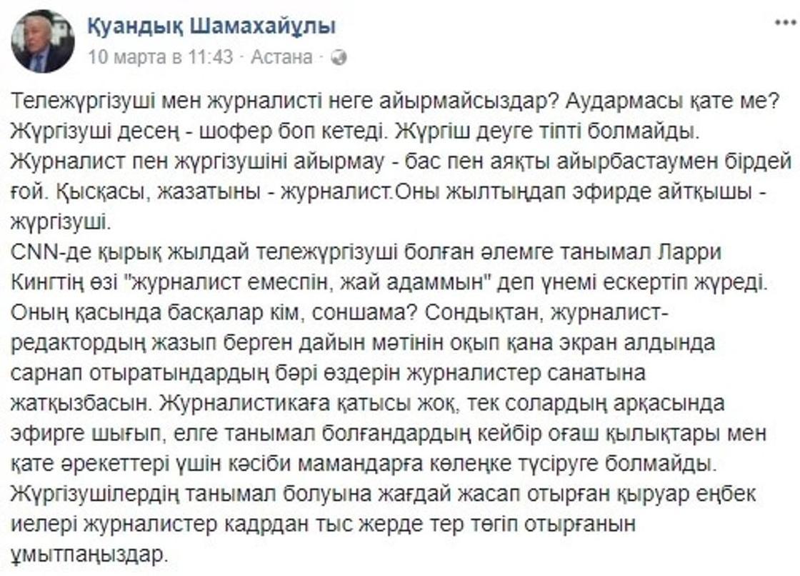 Скриншот. Қуандық Шамахайұлының Facebook парақшасынан