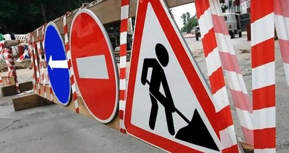 В связи с проведением дорожно-строительного ремонта некоторые дороги Алматы буду закрыты