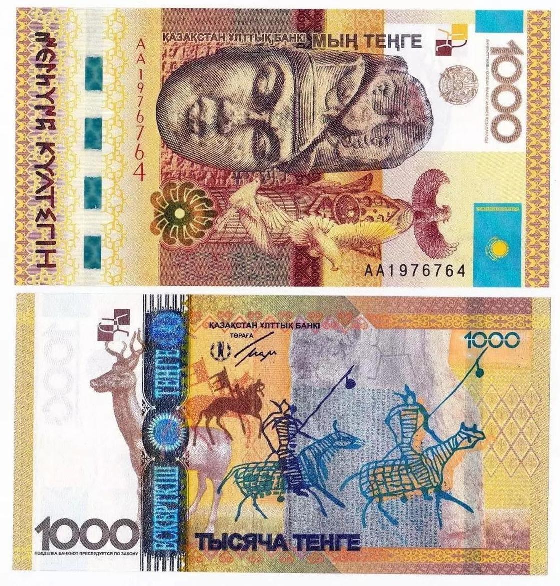 Ұлттық банк: 1000 тенгелік