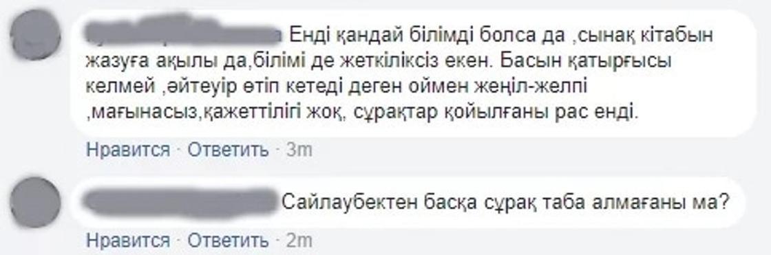 Фото: қазақ тілі кітабы. Скриншот: Facebook