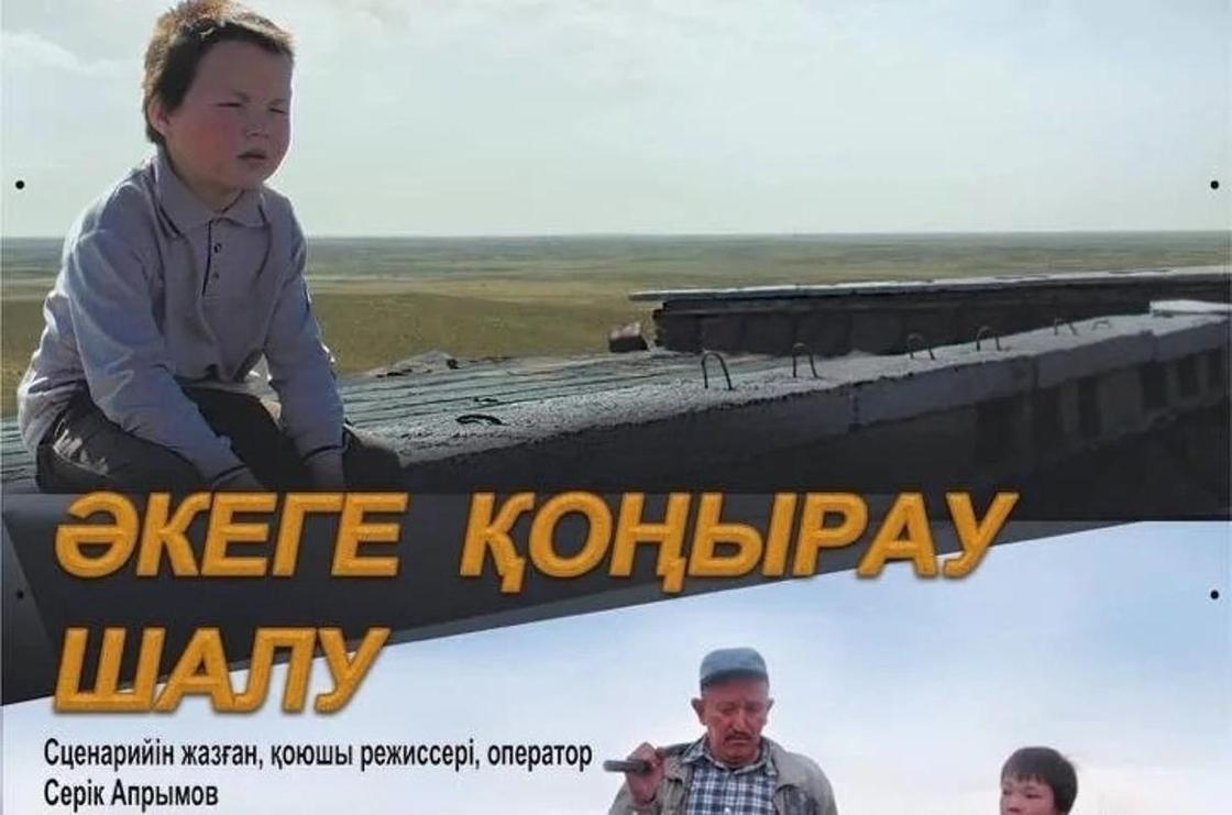 Казахстанский фильм номинировали на премию «Ника»