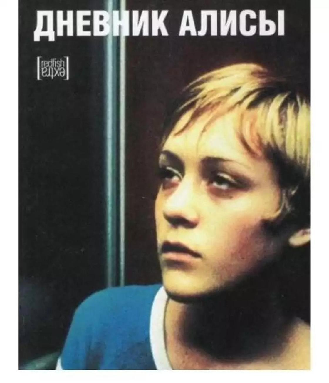 Дневник Алисы