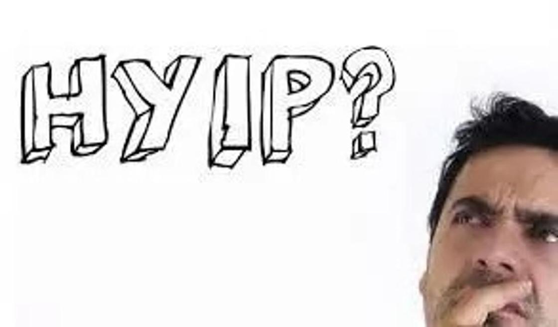 Что такое «хайп» простыми словами
