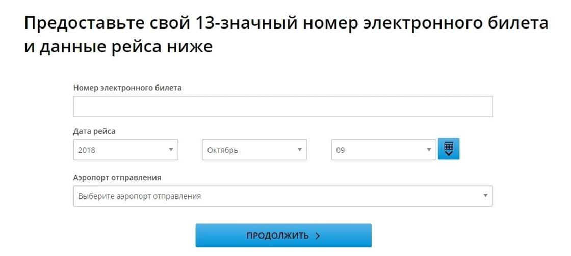 «Скат». Онлайн-регистрация по номеру брони: инструкция
