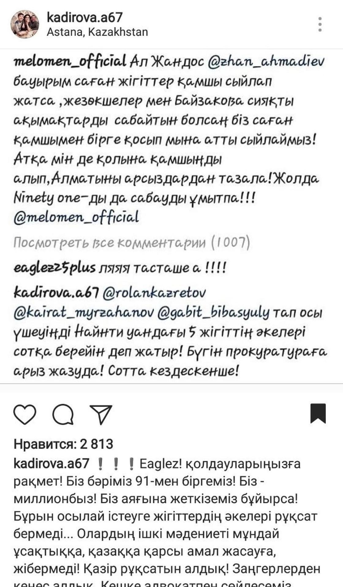 Фото-скрин: Instagram