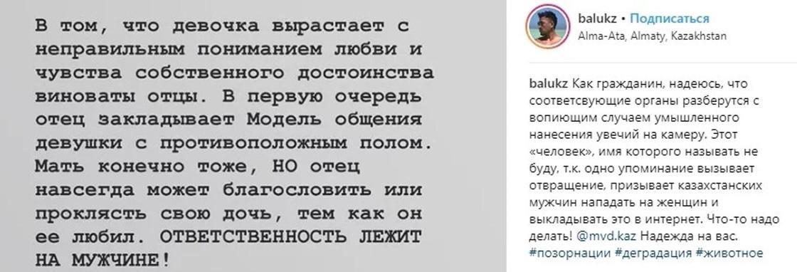 Жезөкшелерге қамшы ала жүгірген Жан Ахмадиевке өнер иелері қарсы шықты (фото)