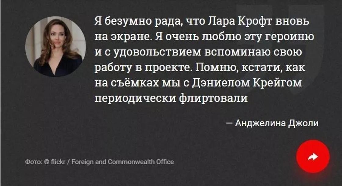 """Анджелина Джоли высказала свое мнение о новом фильме """"Лара Крофт"""""""