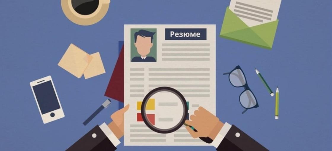Как составить резюме для приема на работу