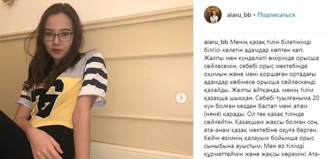 Айару Бақытбек. Фото: Instagram