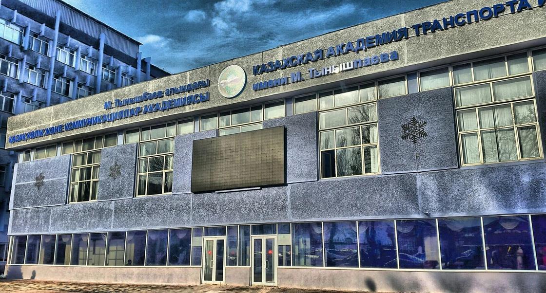 Казахскую академию транспорта продали за 10 млрд тенге