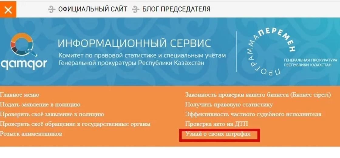 Меню сайта Комитета по правововой статистике