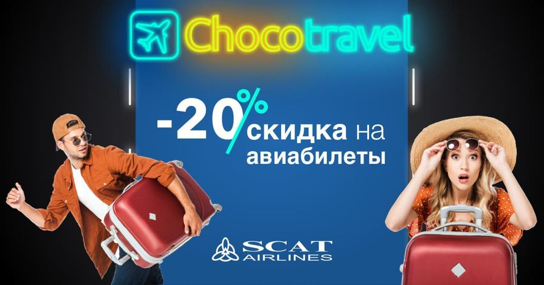 На Chocotravel скидки 20% на авиабилеты SCAT Airlines