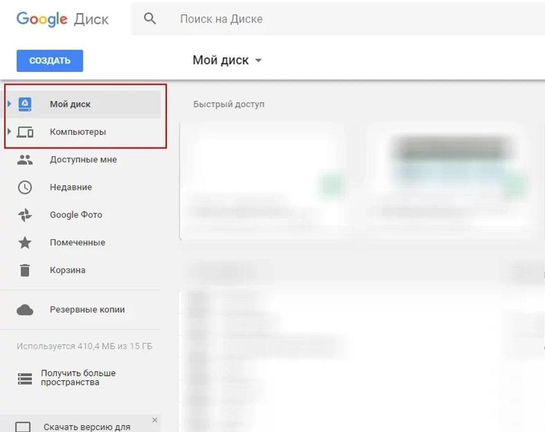 синхронизация через google диск