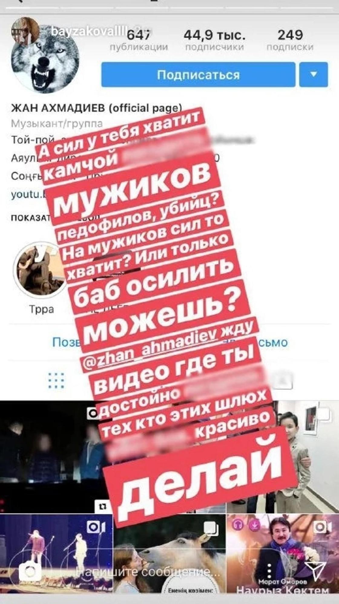 Атышулы Байзақова жезөкшелерді сабаған Ахмадиевтің масқарасын шығарды (фото)