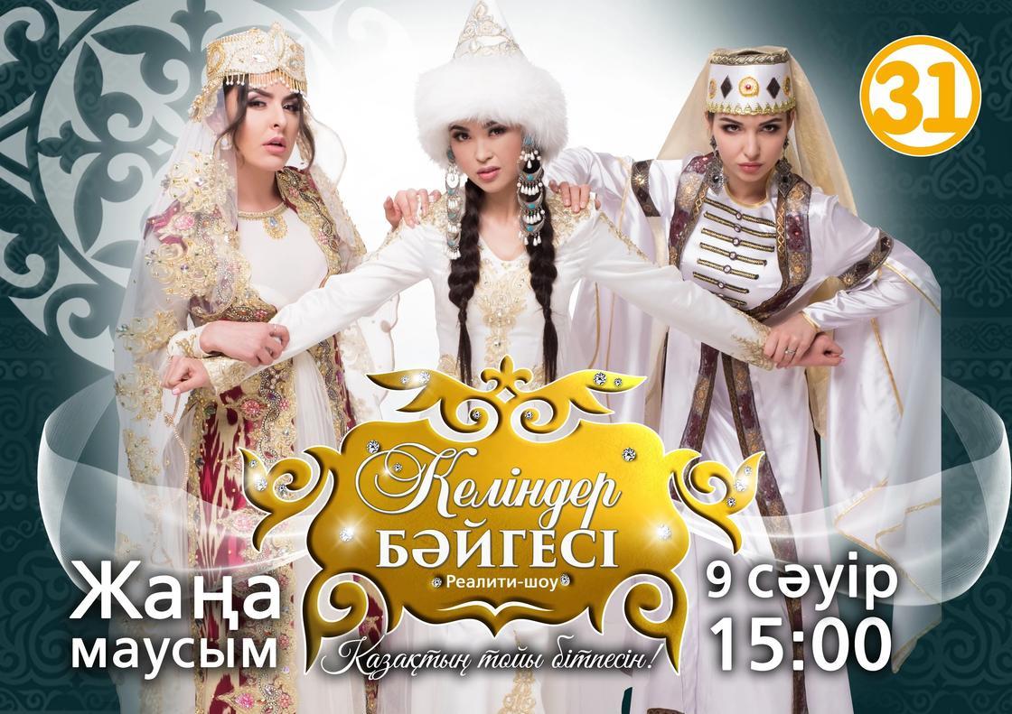 Продолжение нашумевшего шоу «Келіндер бәйгесі» («Битва невест»)