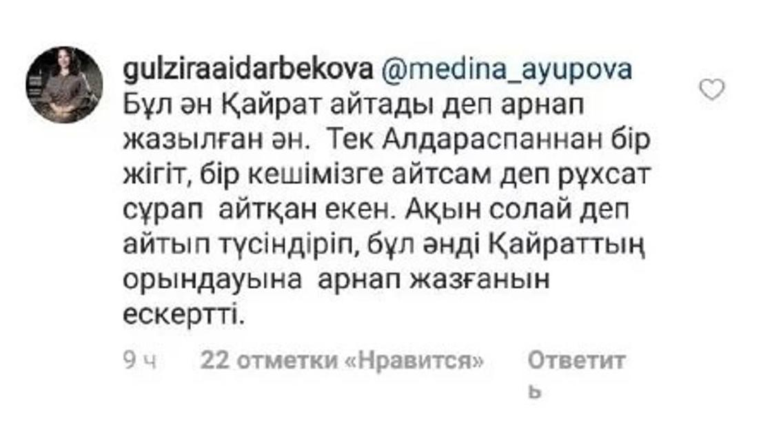 Гүлзира Айдарбекова. Фото: Instagram