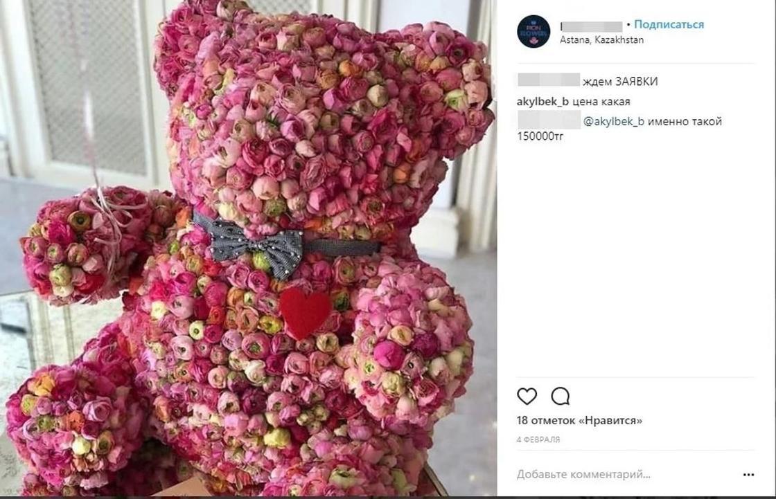 Астанчанкам дарят букеты за 150 000 и шампанское за 43 000 тенге (фото)