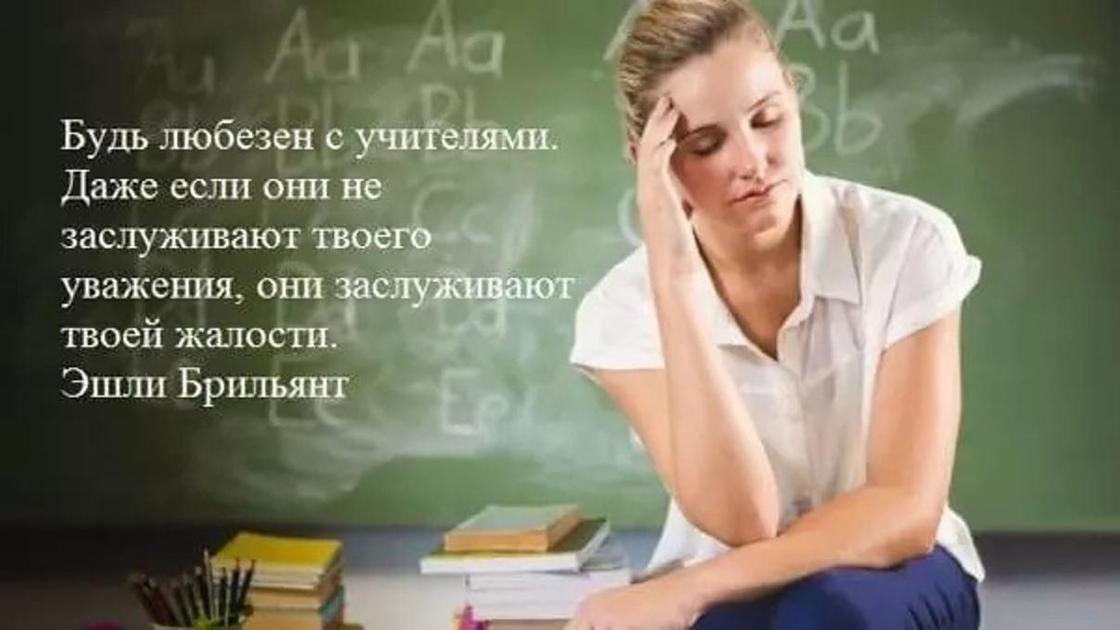 Цитаты про учителя