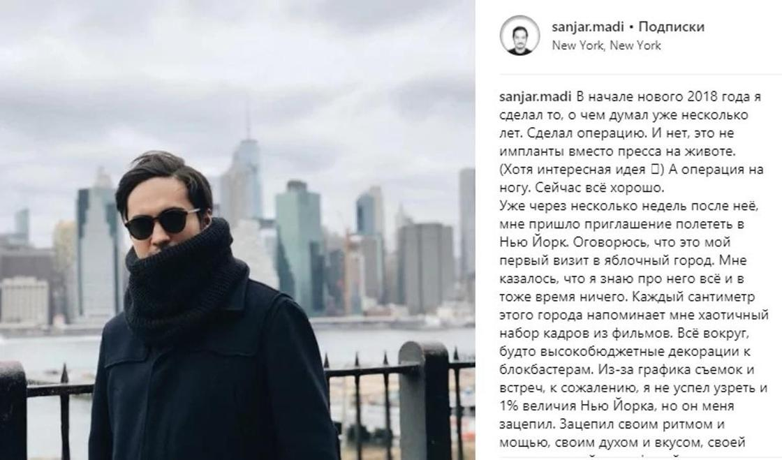 Санжар Мәдиев. Фото: Instagram