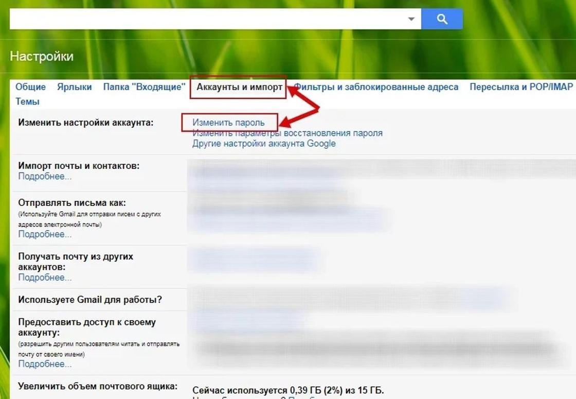 как поменять пароль аккаунта Gmail