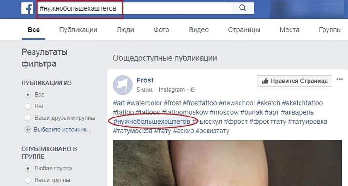 Хэштег в поиске Facebook