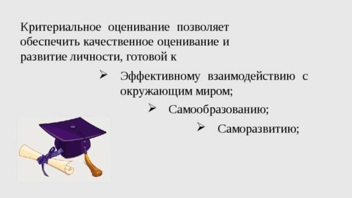 Критериальное оценивание в начальной школе Казахстана