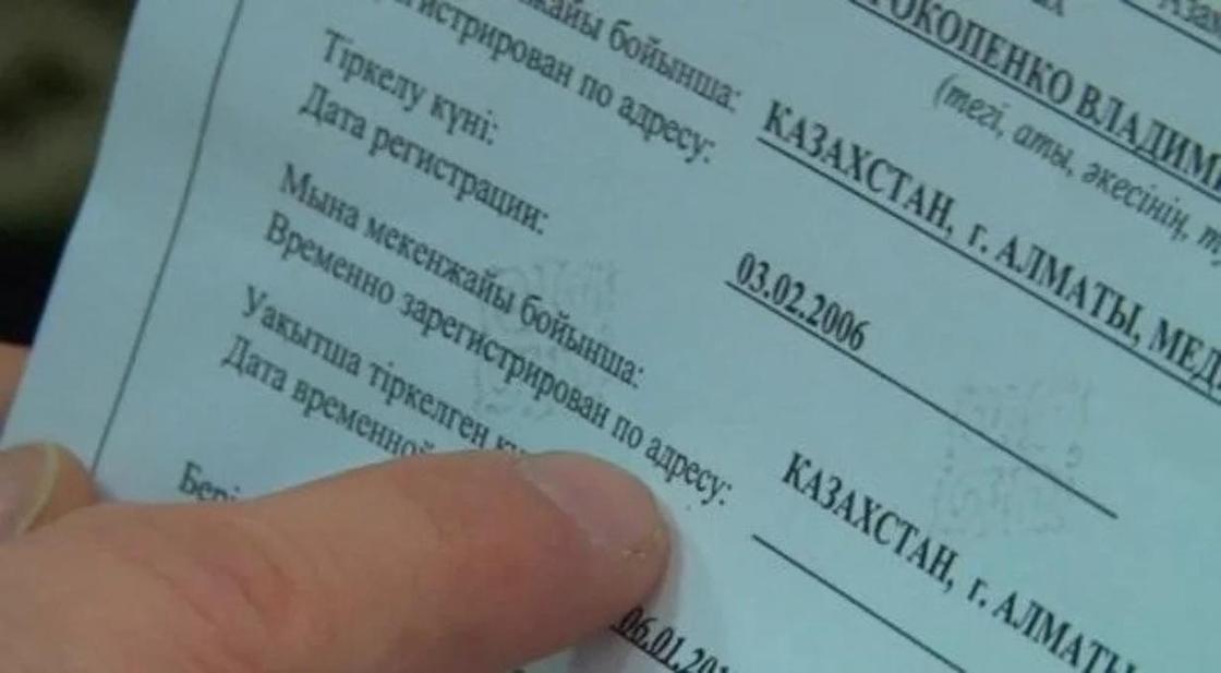 Временная регистрация в Казахстане: сроки