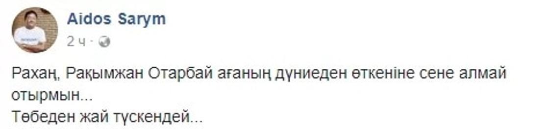 Айдос Сарым. Скриншот
