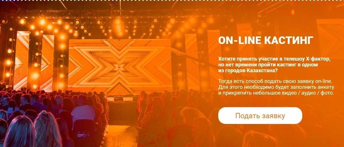 Скриншот: x-factor.kz
