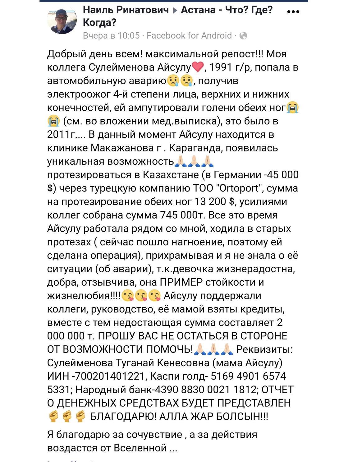 «Мечтаю о протезах»: 27-летняя казахстанка потеряла обе ноги в аварии