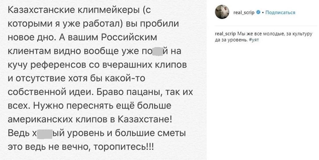 """""""Вы пробили новое дно"""": Скриптонит жестко раскритиковал казахстанских клипмейкеров"""
